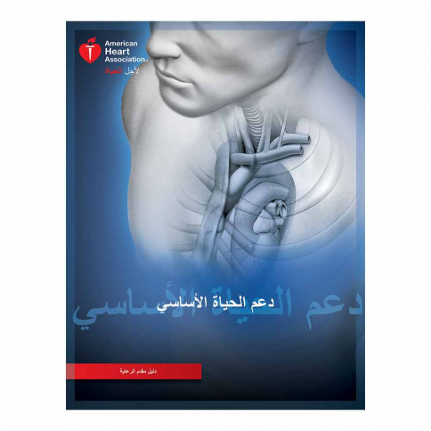 15-2702 2015 AHA BLS Provider Manual - Arabic