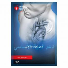 AHA BLS DVD - Arabic