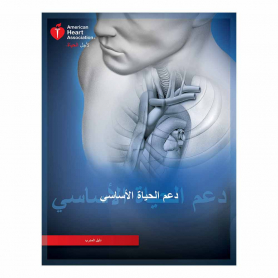 AHA BLS Instructor Manual - Arabic