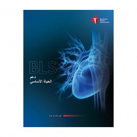 2020 AHA BLS Provider Manual - Arabic