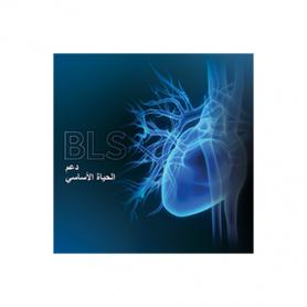 2020 AHA BLS Course Digital Video - Arabic