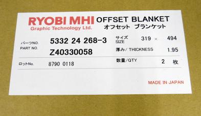 Blanket, RYOBI 3200 PCX OEM