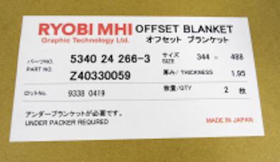 Blanket, RYOBI 3-Series OEM