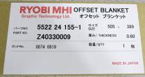 Blanket Under, RYOBI 5-Series OEM