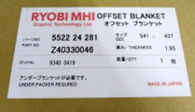 Blanket, RYOBI 5-Series OEM